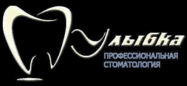 "Cтоматология ""Улыбка""  Сызрань."