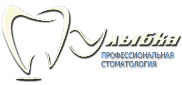 Cтоматология Улыбка Сызрань.